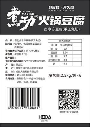 火锅豆腐 第4张